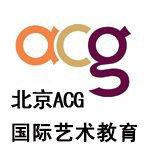 北京ACG国际艺术教育