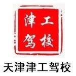 天津津工驾校