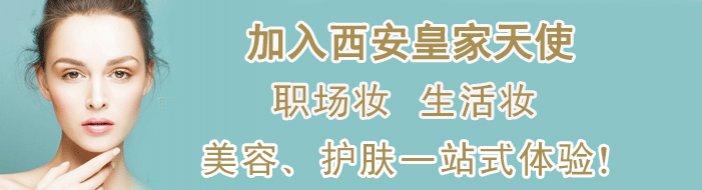 西安皇家天使-优惠信息