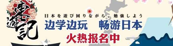 西安樱花国际日语-优惠信息
