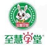 广州至慧学堂
