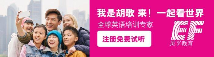 上海英孚教育-优惠信息