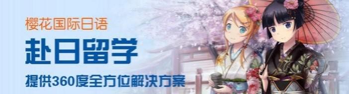 成都樱花国际日语-优惠信息
