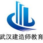武汉建造师教育