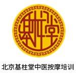 北京基柱堂中医按摩培训
