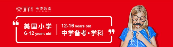 深圳韦博英语-优惠信息