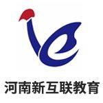 河南新互联教育