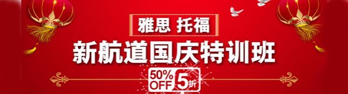 南京新航道学校-优惠信息