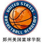 郑州USBA美国篮球学院