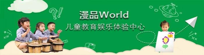 西安漫品world-优惠信息