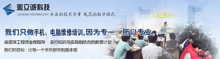 深圳立诚电脑维修学校-优惠信息