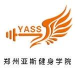 郑州亚斯健身学院