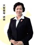 青岛大智教育-爱琴讲师