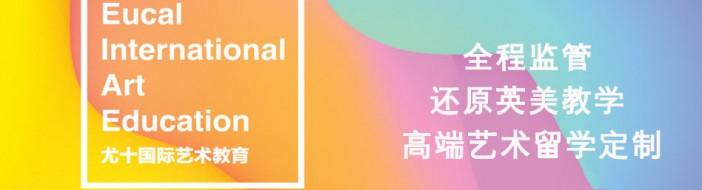 上海尤十国际艺术教育-优惠信息