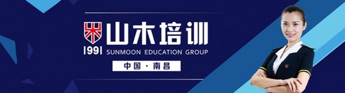 南昌山木培训-优惠信息