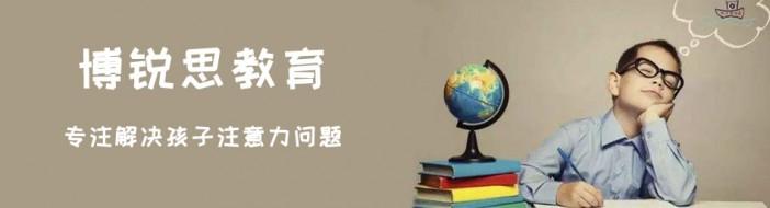 长沙博锐思教育-优惠信息