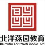 天津北洋燕园教育
