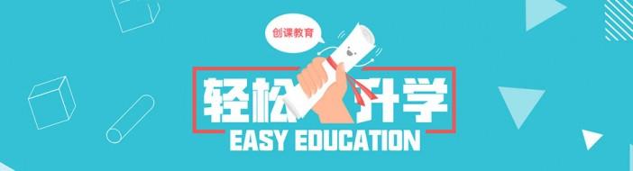 青岛创课教育-优惠信息