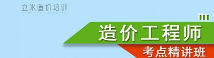 北京立米造价-优惠信息