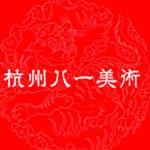 杭州八一美术