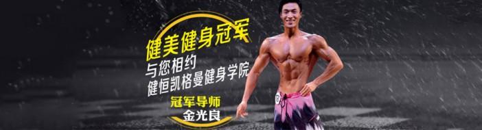 杭州凯格曼健身学院-优惠信息