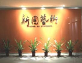 深圳新圃艺术学校照片