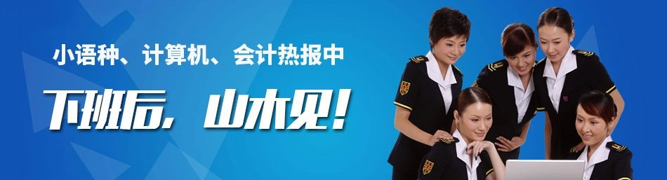 北京山木培训-优惠信息