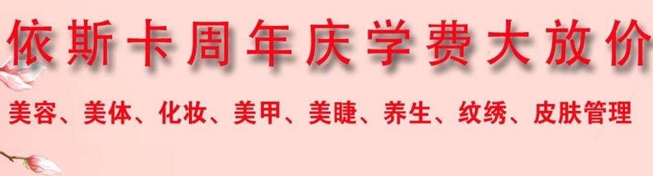 西安依斯卡美容化妆学校-优惠信息