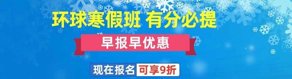 北京环球雅思-优惠信息