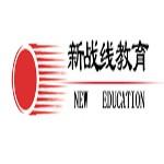 天津新战线公务员教育