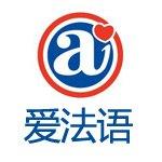 上海爱法语培训中心