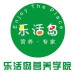 深圳乐活岛营养学院