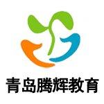 青岛腾辉教育