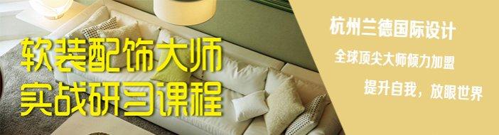 杭州兰德国际设计-优惠信息