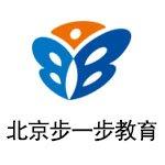 北京步一步教育
