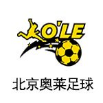 北京奥莱足球
