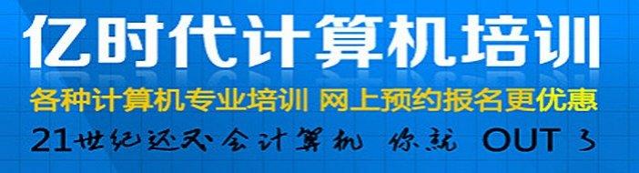 上海亿时代教育-优惠信息