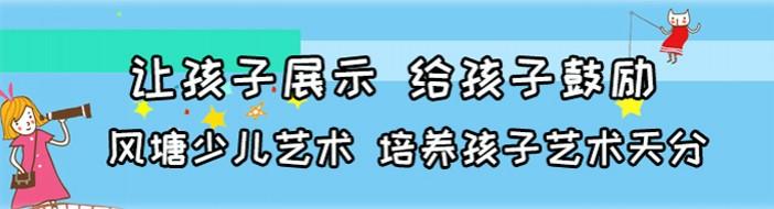 济南风塘少儿艺术-优惠信息