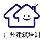 广州建筑培训