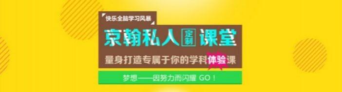 杭州京翰教育-优惠信息