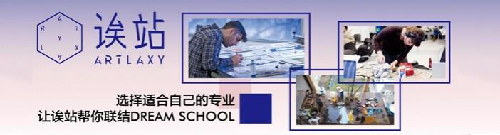 上海诶站国际艺术教育-优惠信息