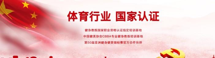 上海567GO健身教练培训-优惠信息