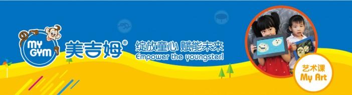 武汉美吉姆国际儿童早教中心-优惠信息