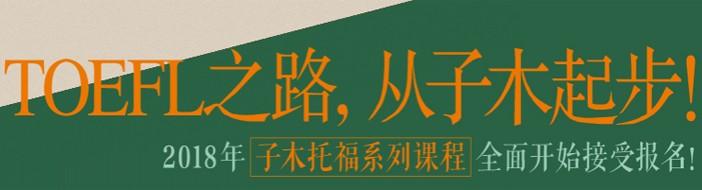 杭州子木教育-优惠信息