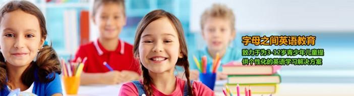 天津字母之间儿童英语-优惠信息