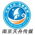 南京天舟传媒