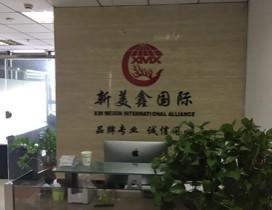 苏州新美鑫留学照片
