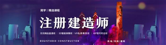 北京简学教育-优惠信息