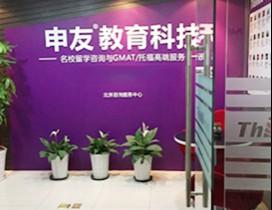 北京申友教育照片