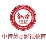北京中传英才影视教育